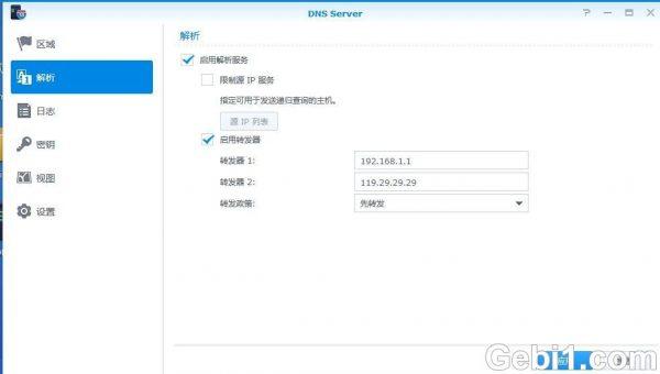 群晖DNS Server的用法
