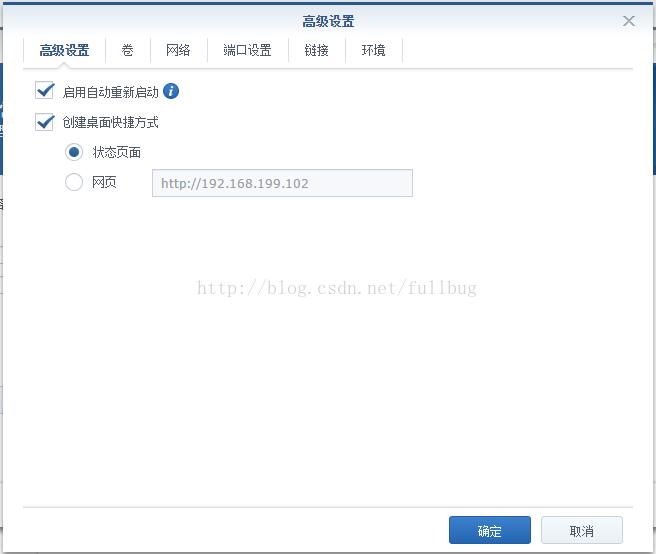 群晖利用Docker安装远程迅雷下载教程 NAS 第7张