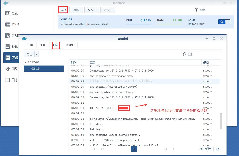 群晖利用Docker安装远程迅雷下载教程 NAS 第10张