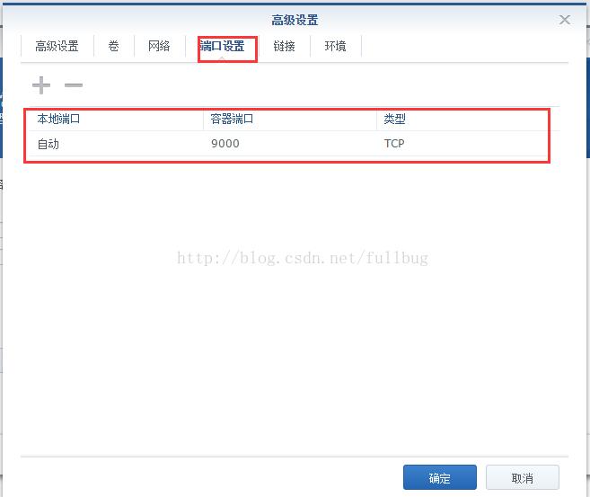 群晖利用Docker安装远程迅雷下载教程 NAS 第9张