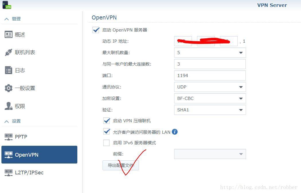 实验测试群晖DSM的PPTP和OpenVPN两种VPN接入 NAS 第14张