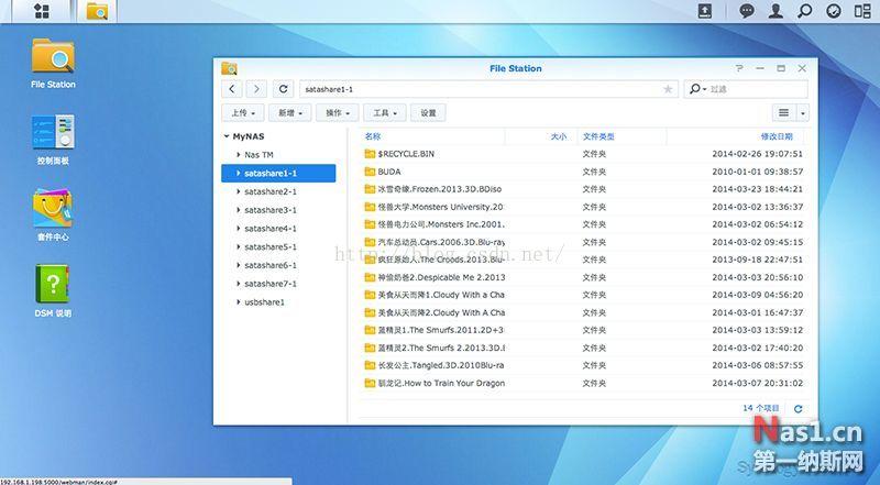 群晖系统挂载NTFS硬盘 NAS 第25张