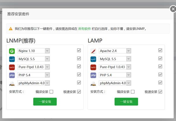 搬瓦工VPS快速安装BT宝塔Web面板(适合所有Linux VPS) 网站 第5张