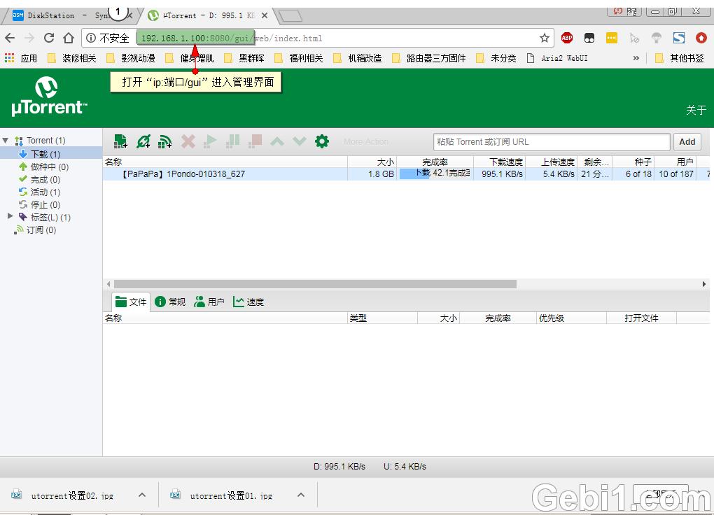 群晖上利用docker安装Utorrent NAS 第5张