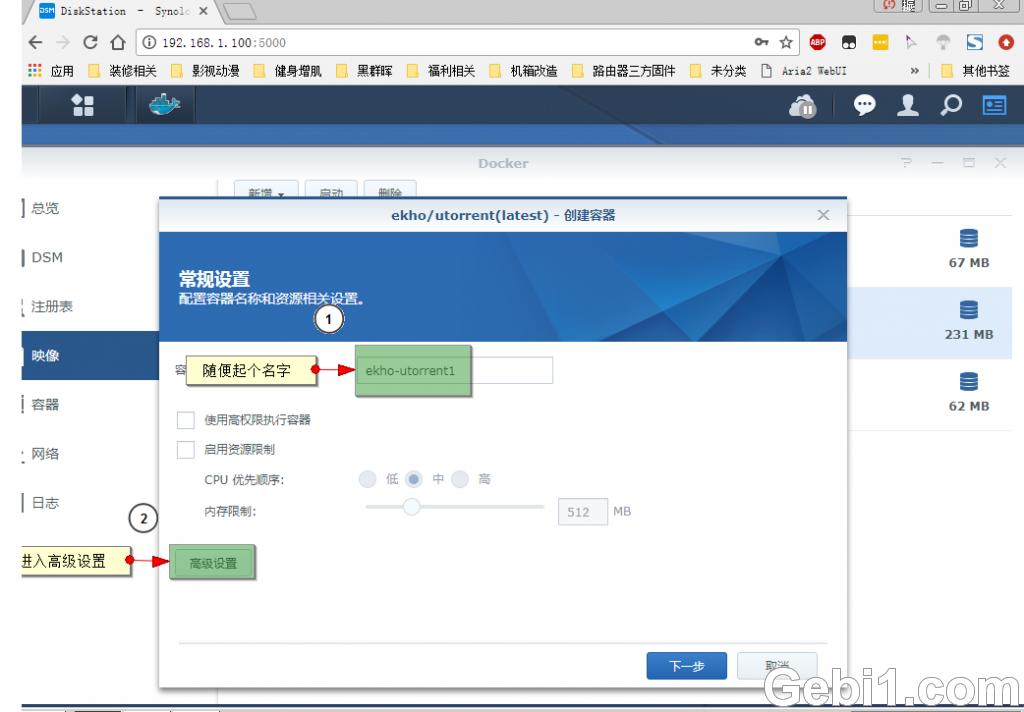 群晖上利用docker安装uTorrent