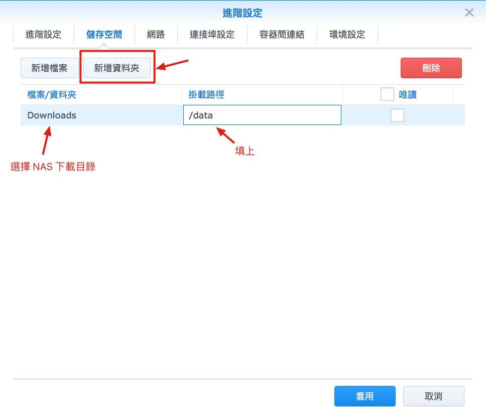 "在群晖安装整套下载管理工具""Aria2 + AriaNg + File Manager"" NAS 第4张"