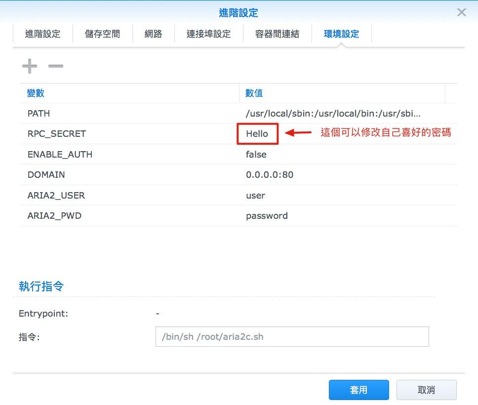 "在群晖安装整套下载管理工具""Aria2 + AriaNg + File Manager"" NAS 第6张"