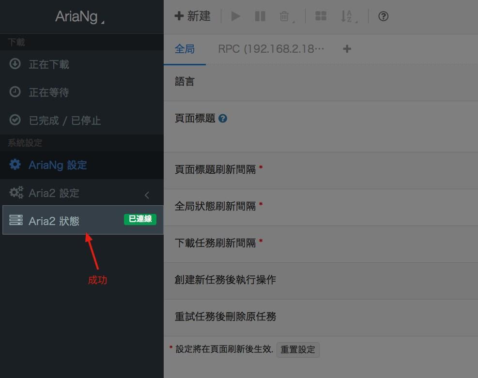 "在群晖安装整套下载管理工具""Aria2 + AriaNg + File Manager"" NAS 第8张"