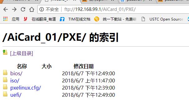 路由器设PXE服务,维护PC、安装win/deepin系统 路由器 第1张