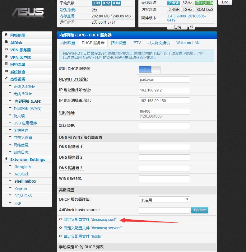 路由器设PXE服务,维护PC、安装win/deepin系统 路由器 第2张