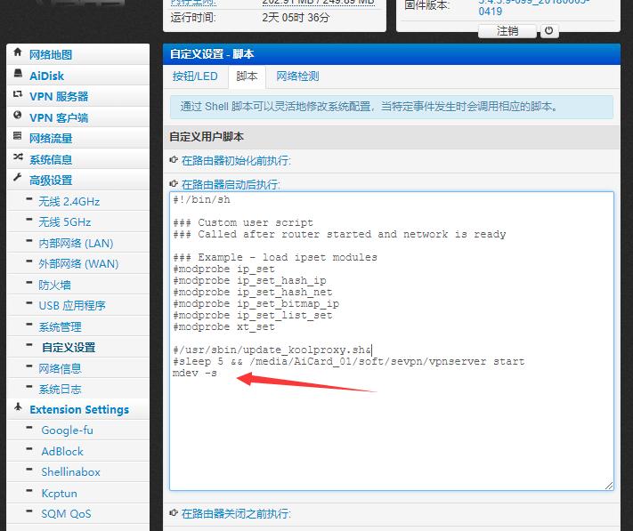 路由器设PXE服务,维护PC、安装win/deepin系统 路由器 第4张