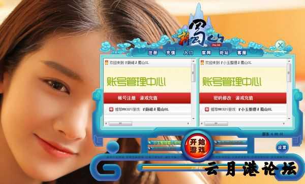 [一键架设] 【新蜀山】虚拟机一键端架设修改GM教程 其他 第8张