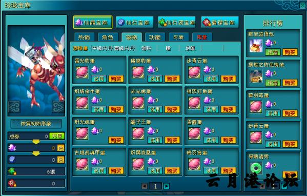 [一键架设] 【新蜀山】虚拟机一键端架设修改GM教程 其他 第10张