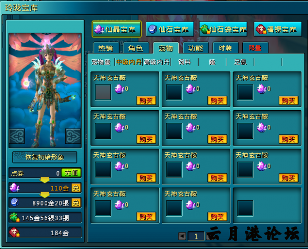 [一键架设] 【新蜀山】虚拟机一键端架设修改GM教程 其他 第11张