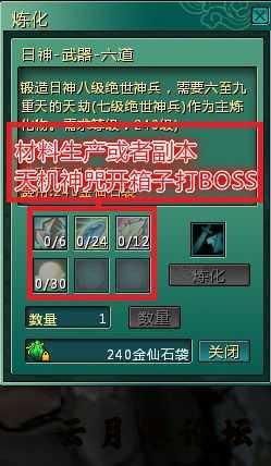 [一键架设] 【新蜀山】虚拟机一键端架设修改GM教程 其他 第22张