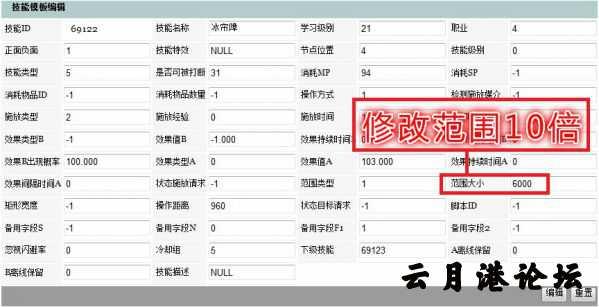[一键架设] 【新蜀山】虚拟机一键端架设修改GM教程 其他 第26张