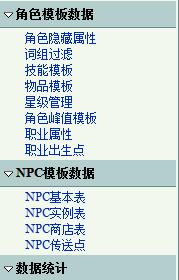 [一键架设] 【新蜀山】虚拟机一键端架设修改GM教程 其他 第23张