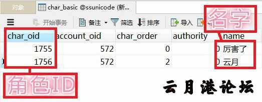 [一键架设] 【新蜀山】虚拟机一键端架设修改GM教程 其他 第30张