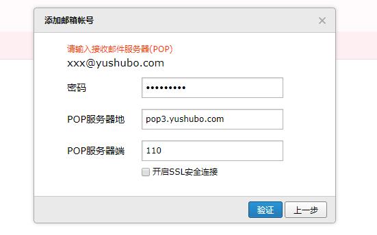 利用群晖MailPlus Server 建立属于自己的邮件服务器 NAS 第11张