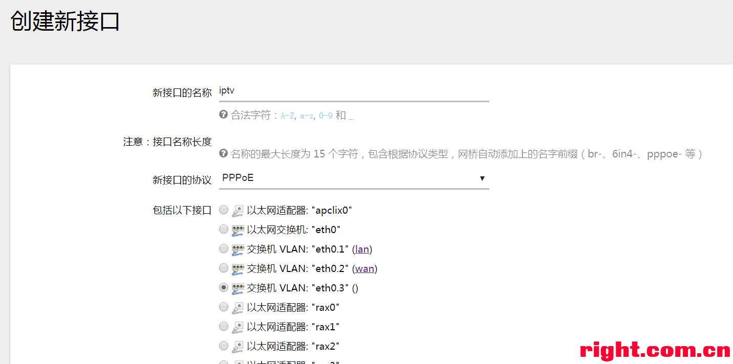 小白的IPTV折腾教程(3)---双网融合、IPTV共享- GXNAS博客