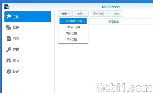 群晖DNS Server自动识别内网还是外网连接