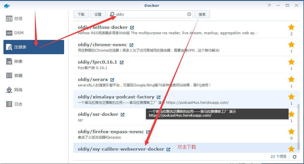 在群晖的docker安装一个图书管理系统Calibre,可推送到kindle,可在线阅读