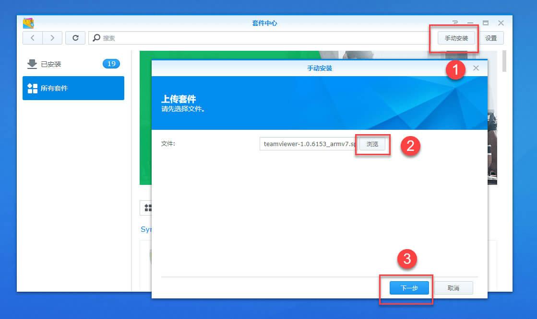 【群晖】群晖远程控制新方式-使用teamviewer远程控制群晖