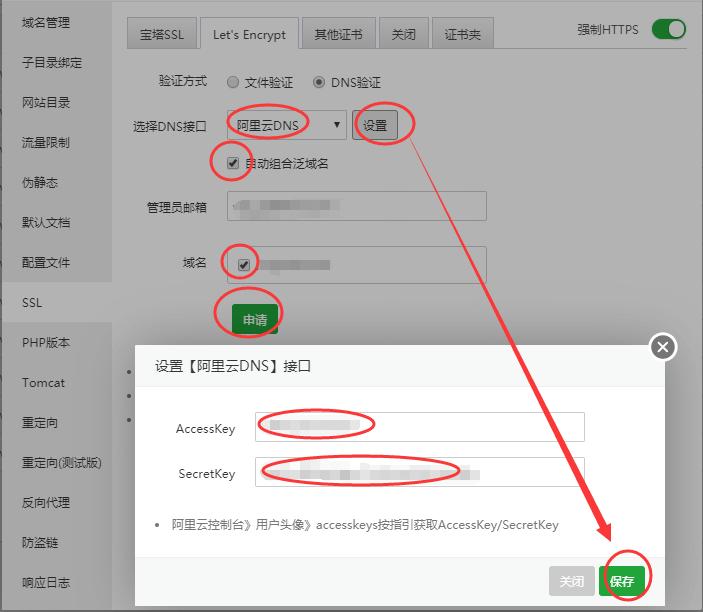 宝塔面板6.x申请Let's Encrypt泛域名证书教程