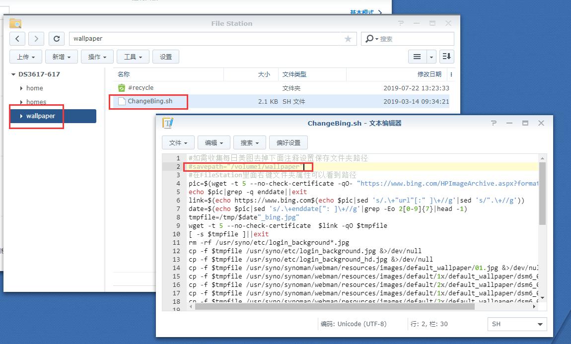群晖自动更换登录界面的背景为微软bing今日美图,并且替换DSM欢迎信息为美图简介