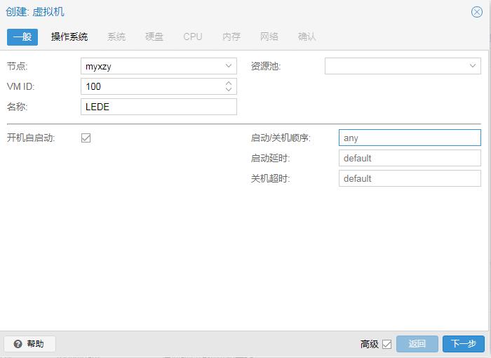 在Proxmox VE(PVE)下安装LEDE/OpenWrt软路由