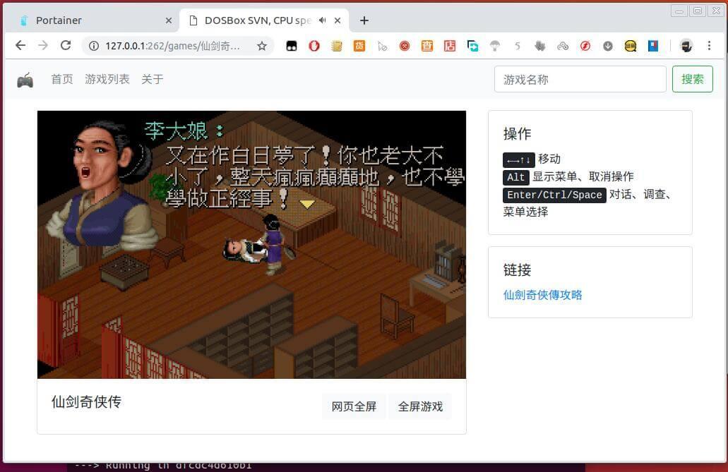 用群晖玩游戏?没错!快使用Docker自建一个web版的dos游戏库!