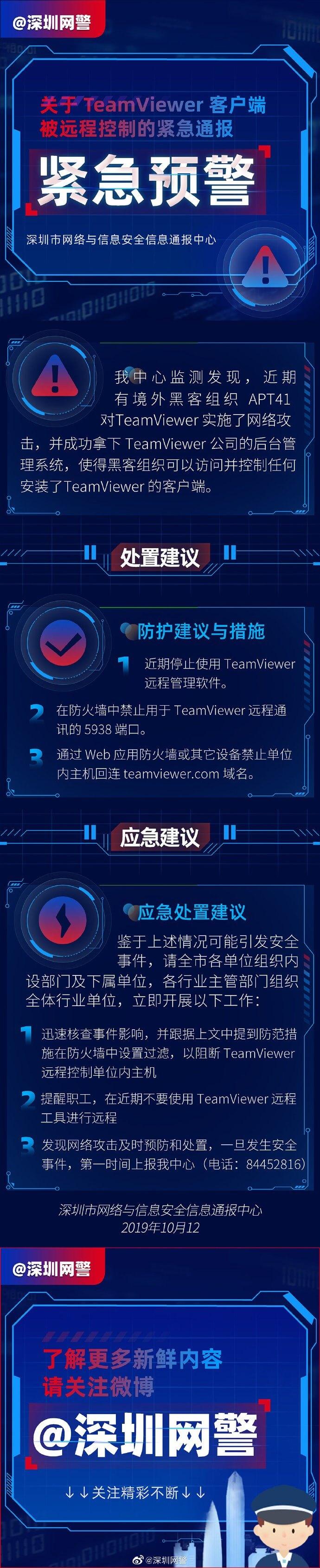 深圳网警:关于TeamViewer客户端被远程控制的紧急通报