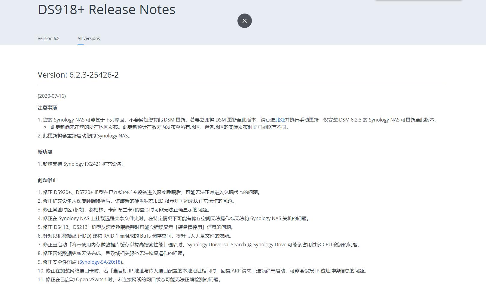 黑群晖升级到6.23-25426up2报错文件毁损(卡95%)的解决方法