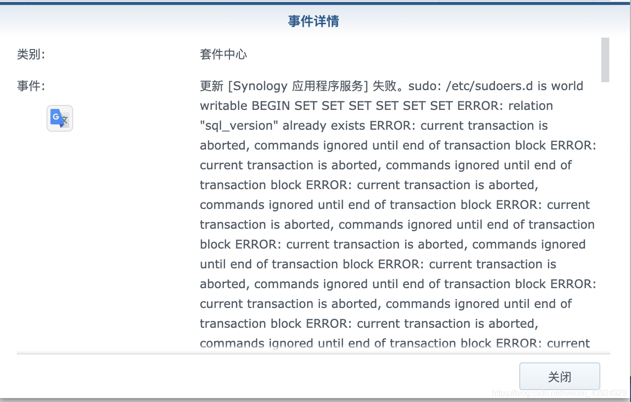 群晖 Synology应用程序服务更新失败的解决方法