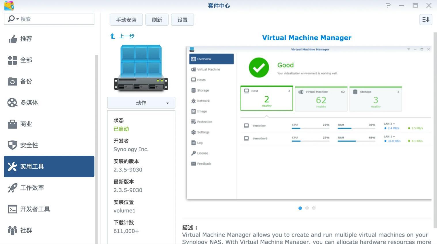 群晖用VMM虚拟机安装OPENWRT(LEDE)软路由