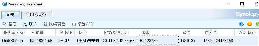 关于J3455物理机安装黑群晖DS918+没有硬解的破解方法(思路)