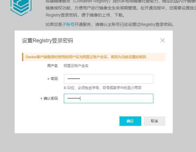 利用云服务的Docker仓库免费搭建无限量不限速的网盘