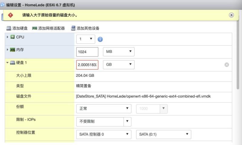 """解决ESXI安装OpenWrt编辑虚拟机提示""""请输入大于原始容量的磁盘大小""""问题的方法"""