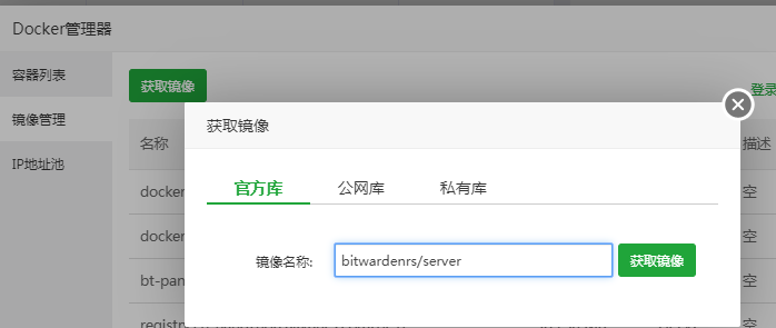 使用宝塔搭建第三方 Bitwarden 密码服务器