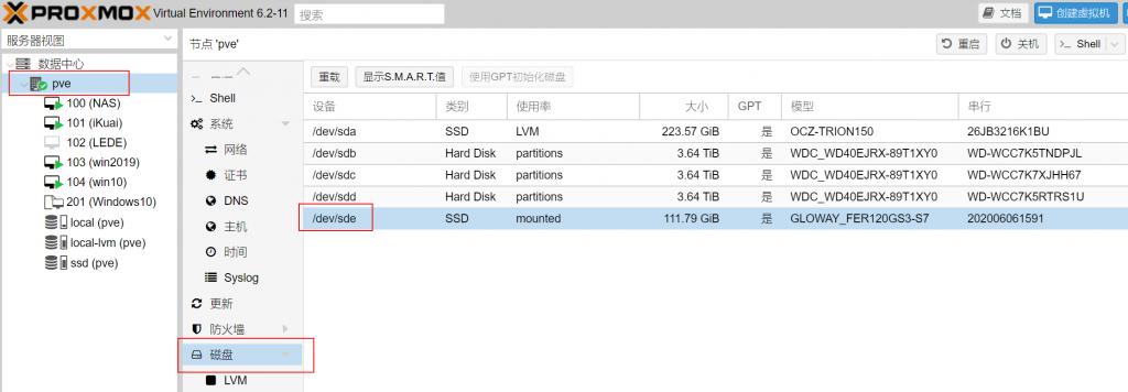 Proxmox VE(PVE)添加硬盘做存储