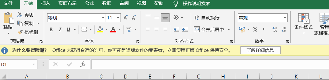 "OFFICE出现""OFFICE未获得合适的许可,你可能是盗版软件的受害者""提示的解决方法"