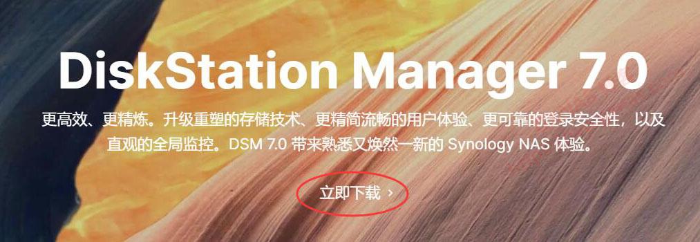 群晖系统怎样升级到DSM7.0?要不要升级?